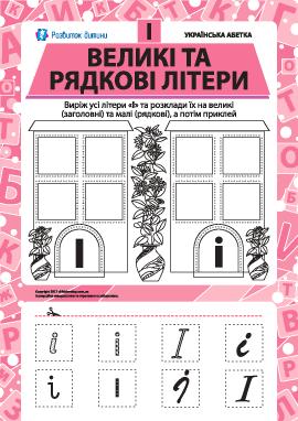 Учим заглавную и строчную букву І (украинский алфавит)