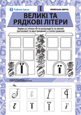 Учим заглавную и строчную букву Ї (украинский алфавит)
