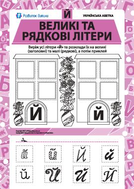 Учим заглавную и строчную букву Й (украинский алфавит)