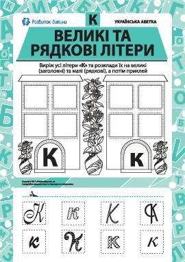 Учим заглавную и строчную букву К (украинский алфавит)