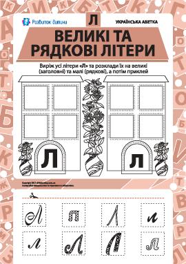 Учим заглавную и строчную букву Л (украинский алфавит)