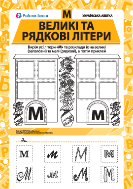 Учим заглавную и строчную букву М (украинский алфавит)