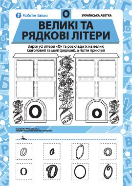 Учим заглавную и строчную букву О (украинский алфавит)