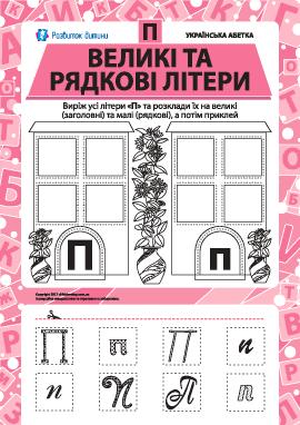 Учим заглавную и строчную букву П (украинский алфавит)