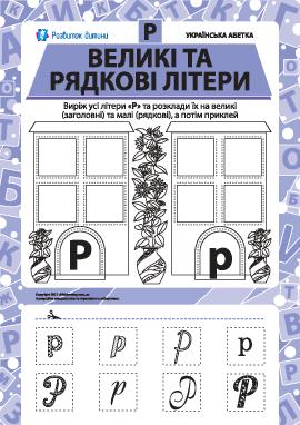 Учим заглавную и строчную букву Р (украинский алфавит)