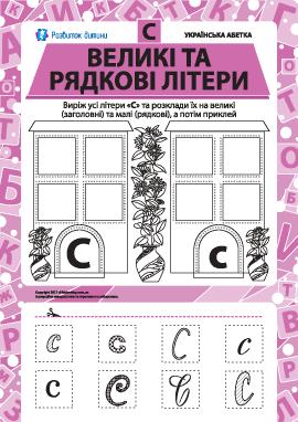 Учим заглавную и строчную букву С (украинский алфавит)