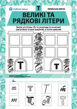 Учим заглавную и строчную букву Т (украинский алфавит)