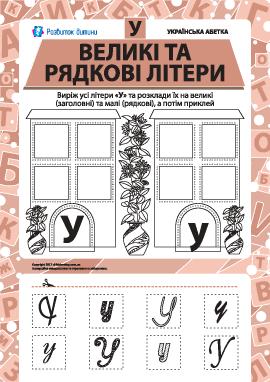 Учим заглавную и строчную букву У (украинский алфавит)