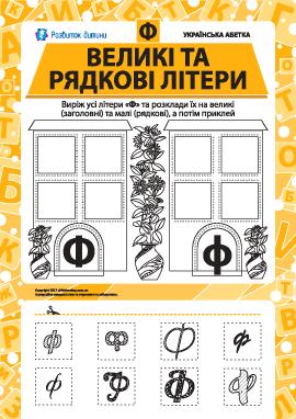 Учим заглавную и строчную букву Ф (украинский алфавит)