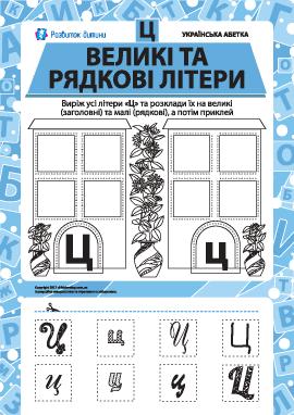 Учим заглавную и строчную букву Ц (украинский алфавит)