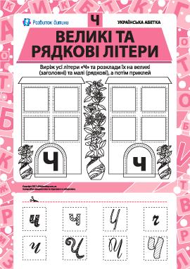 Учим заглавную и строчную букву Ч (украинский алфавит)