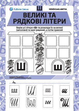 Учим заглавную и строчную букву Ш (украинский алфавит)
