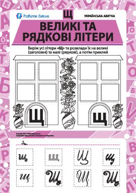 Учим заглавную и строчную букву Щ (украинский алфавит)