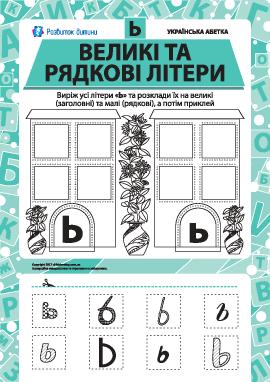 Учим заглавную и строчную букву Ь (украинский алфавит)