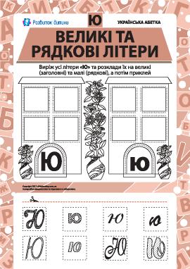Учим заглавную и строчную букву Ю (украинский алфавит)
