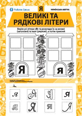 Учим заглавную и строчную букву Я (украинский алфавит)