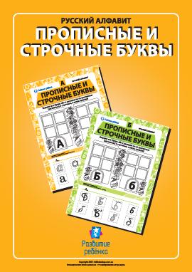 Учим заглавные и строчные буквы (русский алфавит)