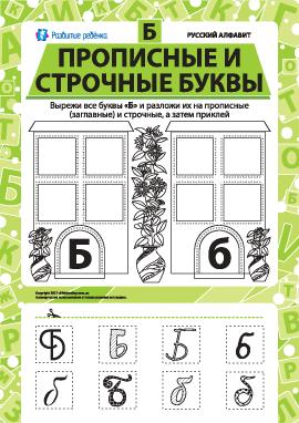 Учим заглавную и строчную букву Б (русский алфавит)