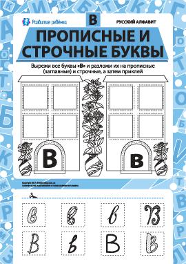 Учим заглавную и строчную букву В (русский алфавит)