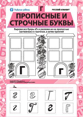 Учим заглавную и строчную букву Г (русский алфавит)