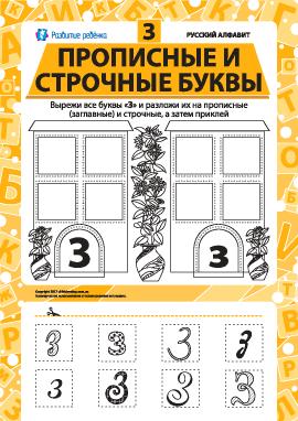 Учим заглавную и строчную букву З (русский алфавит)