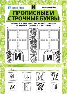 Учим заглавную и строчную букву И (русский алфавит)