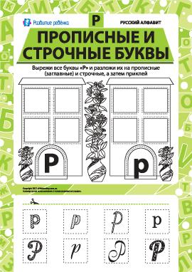 Учим заглавную и строчную букву Р (русский алфавит)