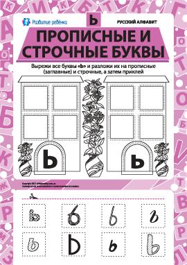 Учим заглавную и строчную букву Ь (русский алфавит)