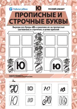 Учим заглавную и строчную букву Ю (русский алфавит)