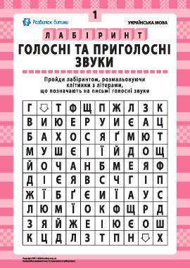 Гласные и согласные звуки № 1 (украинский язык)