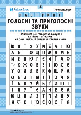 Гласные и согласные звуки № 2 (украинский язык)