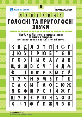 Гласные и согласные звуки № 3 (украинский язык)