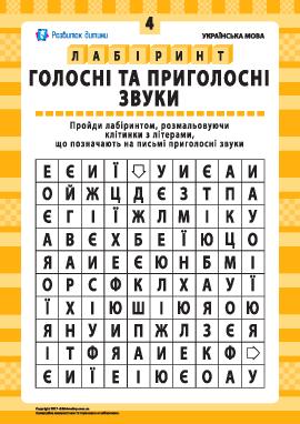 Гласные и согласные звуки № 4 (украинский язык)