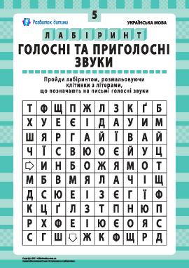 Гласные и согласные звуки № 5 (украинский язык)