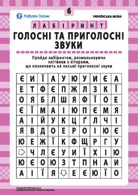 Гласные и согласные звуки № 6 (украинский язык)