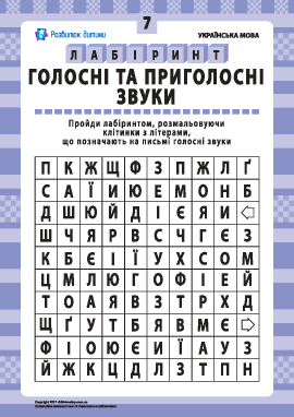 Гласные и согласные звуки № 7 (украинский язык)
