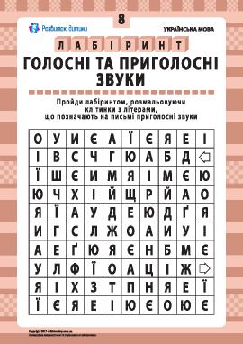 Гласные и согласные звуки № 8 (украинский язык)