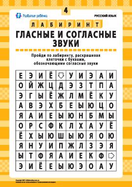Гласные и согласные звуки № 4 (русский язык)