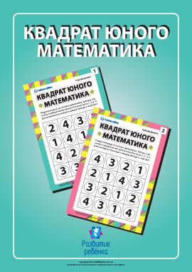 Головоломка «Квадрат юного математика»