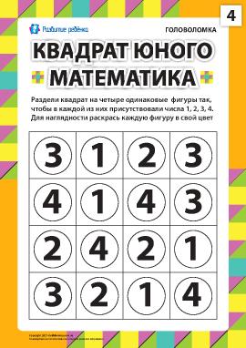 Головоломка «Квадрат юного математика» № 4