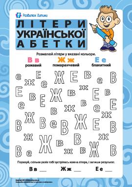 Буквы украинского алфавита - В, Ж, Е