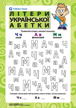 Буквы украинского алфавита - Ч, А, М