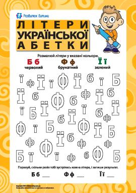 Буквы украинского алфавита - Б, Ф, Ї