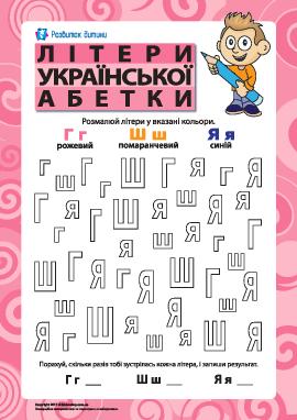 Буквы украинского алфавита - Г, Ш, Я
