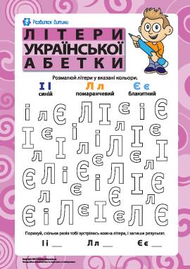Буквы украинского алфавита - І, Л, Є