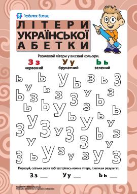 Буквы украинского алфавита - З, У, Ь