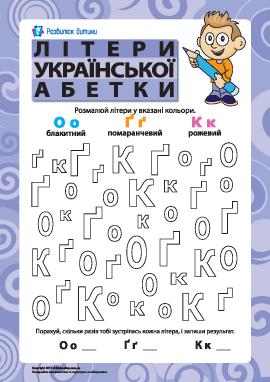 Буквы украинского алфавита - О, Ґ, К
