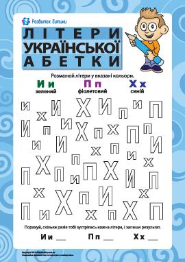 Буквы украинского алфавита - И, П, Х
