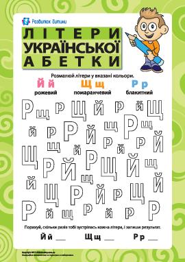 Буквы украинского алфавита - Й, Щ, Р