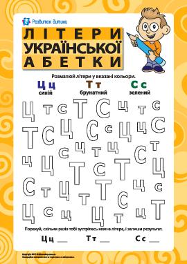 Буквы украинского алфавита - Ц, Т, С